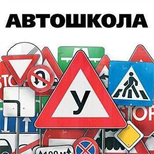 Автошколы Медвежьегорска