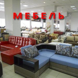 Магазины мебели Медвежьегорска