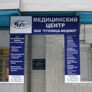 Медицинские центры Медвежьегорска