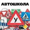 Автошколы в Медвежьегорске