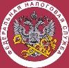 Налоговые инспекции, службы в Медвежьегорске