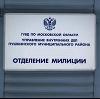 Отделения полиции в Медвежьегорске