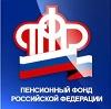 Пенсионные фонды в Медвежьегорске