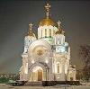 Религиозные учреждения в Медвежьегорске