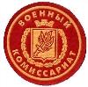 Военкоматы, комиссариаты в Медвежьегорске