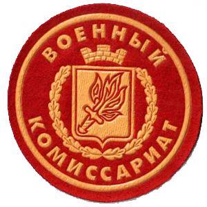 Военкоматы, комиссариаты Медвежьегорска